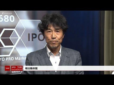 軽自動車館[7680]TOKYO PRO Market IPO