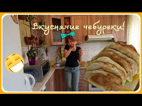 Тесто для чебуреков эластичное и мягкое. Домашние чебуреки с мясом.