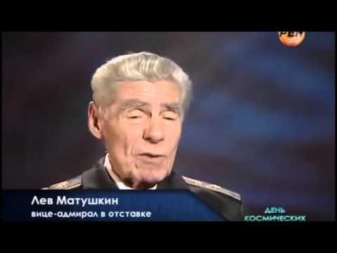 Лев Матушкин. Командир атомной субмарины. Видел выныривающий НЛО  'НЛО  Дело особой важности'