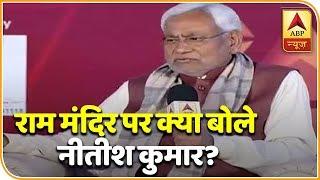 नीतीश कुमार ने खेला 'बिहारी अस्मिता' का कार्ड | ABP News Hindi