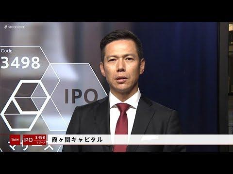 霞ヶ関キャピタル[3498]東証マザーズ IPO