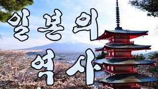 일본의 역사 (병맛주의)