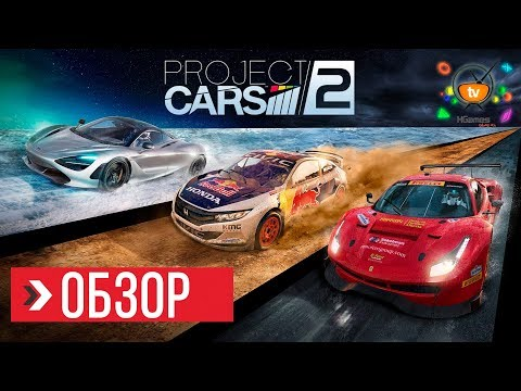ОБЗОР Project CARS 2 (Review)