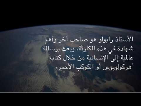 الرسالة العالمية حول هركولوبوس أو الكوكب الأحمر. - كتاب حرّ Music Videos