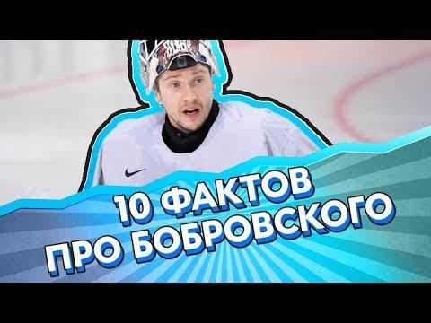 10 фактов про Сергея БОБРОВСКОГО