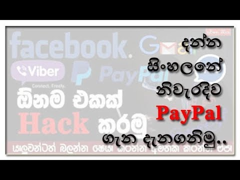 How to Create Paypal Account_2018 | සිංහල Sri Lanka | Technology Review