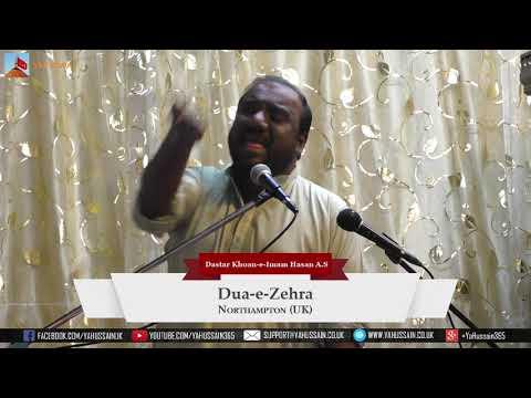 Jashan Bibi Fatima (S.A.) | Zakir Syed Zil-e-Raza Zaidi | 28 Feb 19 | Dua-e-Zehra | Northampton UK