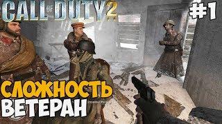Call Of Duty 2 - Максимальная Сложность Ветеран #1 Советская кампания