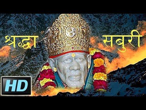 Mere Ghar Ke Aage Sainath Best Hindi Devotional Songs - Jukebox...