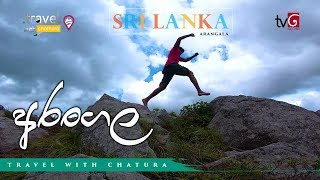 Travel With Chatura | Arangala  (Vlog 214) [EN Sub]