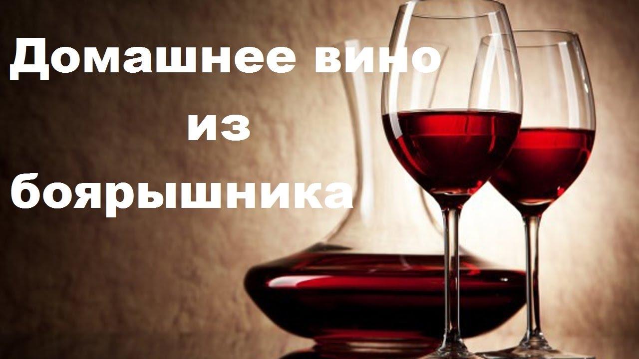 Вино боярышника в домашних условиях