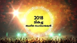 Mazhavil Mango Music Awards 2018 | Best Music Director 2018 | Mazhavil Manorama