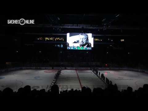 Минута молчания в память о Сергее Гимаеве на матче «Ак Барс» - «Авангард»