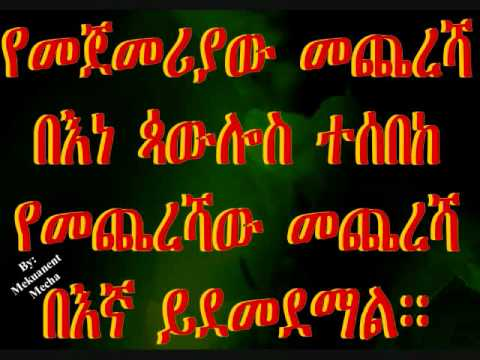 New Amharic Mezmure By Henok Addis Raralign Amlake (by Ermias) video