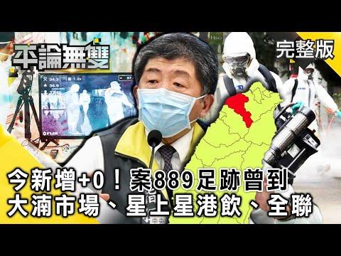 台灣-平論無雙-20210125 暫鬆一口氣 今新增+0! 案889足跡曾到「大湳市場、星上星港飲、全聯」