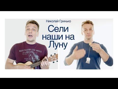 Николай Гринько - Современная режиссура