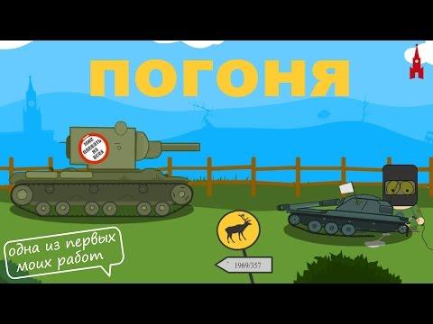 Мультик про танки - Погоня (Сartoons about tanks - chase)
