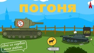 (SRp)Мультик про танки - Погоня (Сartoons about tanks - chase)