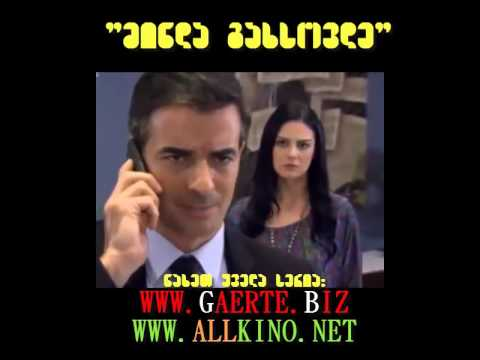 მინდა გახსოვდე / MINDA GAXSOVDE  (თურქული სერიალი)
