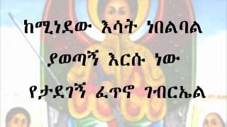 Zemairt Mekedes - Gebreal (Ethiopian Orthodox Tewahdo Church Meszmur)