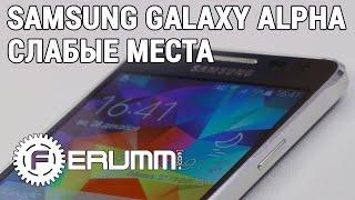 Samsung Galaxy Alpha: 5 причин НЕ покупать. Слабые места. Почему не Galaxy Alpha. by FERUMM.COM