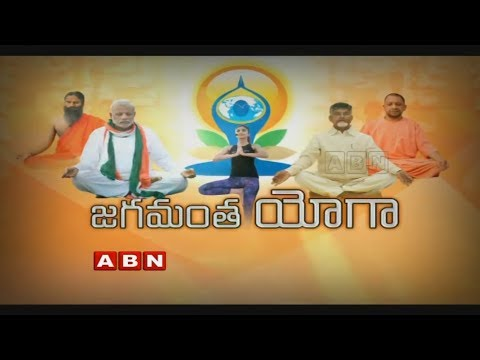 International Yoga Day 2018 | CM Chandrababu Performs yoga in Vijayawada | ABN Telugu