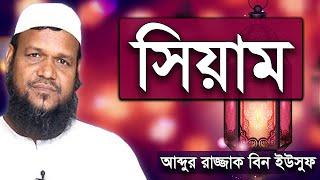Bangla Waz Siam by Abdur Razzak bin Yousuf | Free Bangla Waz
