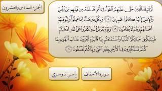سورة الأحقاف بصوت الشيخ ياسر الدوسري