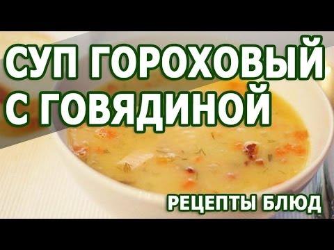 Как приготовить суп из говядины - видео