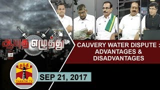 (21/09/2017) Ayutha Ezhuthu | Cauvery Water Dispute : Advantages & Disadvantages | Thanthi TV