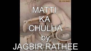 Matti ka chulha..by JAGBIR RATHEE