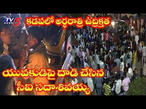 కడపలో అర్ధరాత్రి ఉద్రిక్తత | High Tension At Midnight In Kadapa | TV5 News