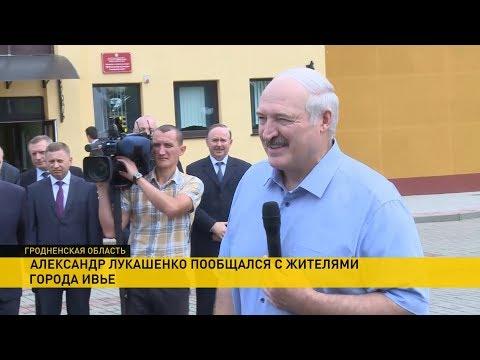 Лукашенко: «Я второй раз за неделю попадаю в рай». Что порадовало Президента в Ивье?