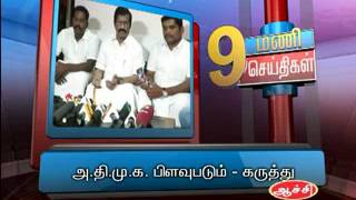 18TH JAN 9AM MANI NEWS NEW
