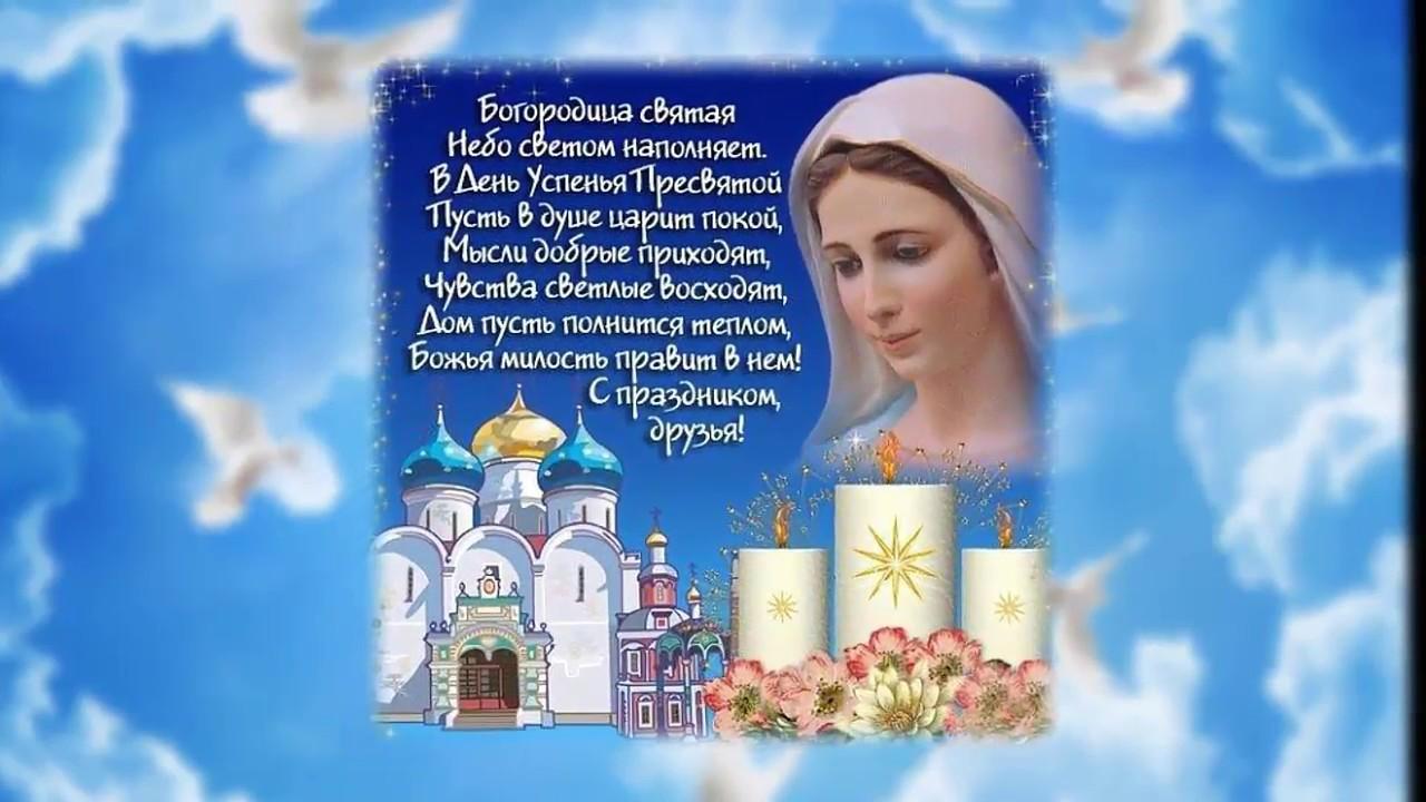 Музыкальная открытка к пресвятой богородице 989