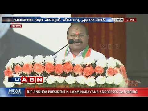 BJP Kanna Lakshminarayana Speech at Guntur Public Meeting | BJP Praja Chaitanya Sabha | ABN Telugu