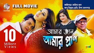 Shakib Khan, Opu Bishwas - Amar Jaan Amar Pran