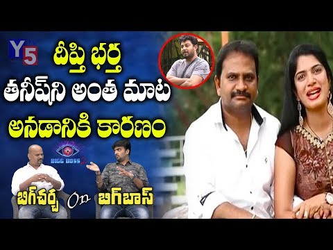 Big Debate on Deepthi Husband Fire on Tanish | Big Analysis on Bigg Boss 2 Telugu | Y5 tv |