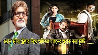 One Movie Trailer | Amitabh had tweeted for One | ওয়ান  | One | Prosenjit | Yash | Nusrat | Birsa |