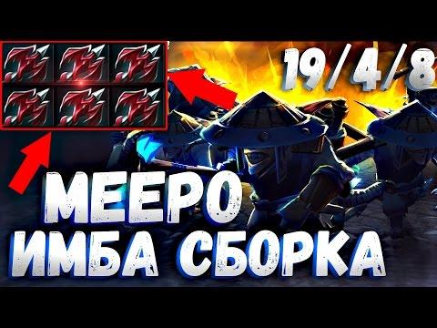 ИМБА МИПО С 6 ДРАГОН ЛЕНСАМИ - OP #3 | Dota 2 MEEPO X6 DRAGON LANCE