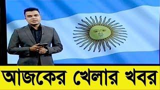 Bangla Sports News Today 11 June 2018 Bangladesh Latest Cricket News Today Update All Sports News mp