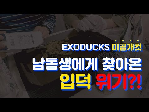 [엑소덕스·덕질 브리핑] Behind. 남동생에게 찾아온 입덕 위기?! A Danger Signal for My Brother to Join EXO-L