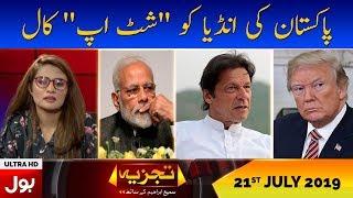 Tajzia With Sami Ibrahim Full Episode 21st July 2019   BOL News