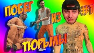CRAZY GTA 5 BRUTAL KILLS #GrandTheftAutoV Ограбление побег из тюрьмы 1 #игра #letsplay