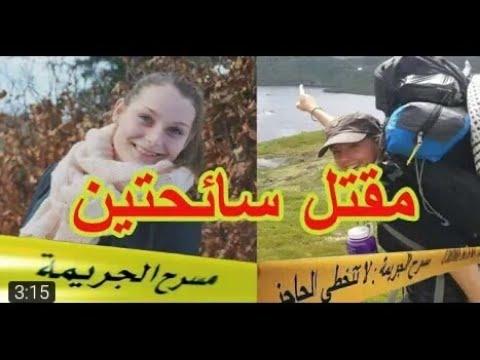 ابشع جريمة في المغرب thumbnail
