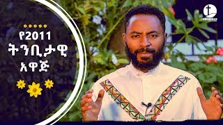 ..PRESENCE TV | WITH PROPHET SURAPHEL DEMISSIE