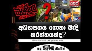 Balumgala 2018-05-24 education kes