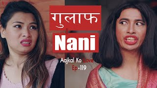 Gulaf (गुलाफ)Nani | AAjkal Ko Love - 119 | Jibesh | Kanchan |Feb2020 | Colleges Nepal