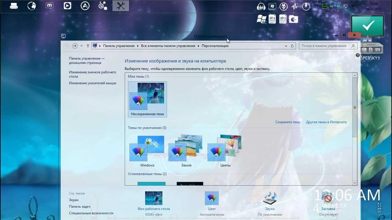 Как сделать панель задач прозрачной в Windows. How to make a transparent taskbar in Windows. - YouTube