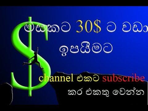Online money sinhala -how to earn money online sinhala